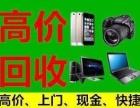 全杭州二手手机笔记本相机平板上门回收抵押笔记本上门回收