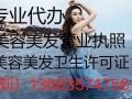 百步穿杨代理西城区美容美发行业卫生许可证足疗店理发店营业执照