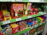 家乐批发超市