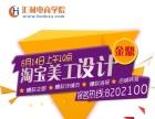 学淘宝美工设计到临沂汇材电商学院6月14日白班开课
