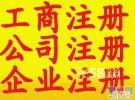 广州市增城区公司注册代办 增城工商执照代办
