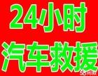 快速度浦东飞机场24小时汽车搭电充电,正品电瓶出售专业安装