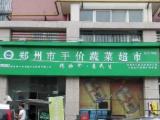 鄭州市平價蔬菜超市加盟