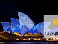 澳洲132商业天才移民计划