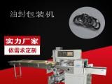 生产直销骨架油封包装机 TC内骨架油封包装机