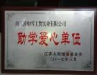 南京整体家居创业中心