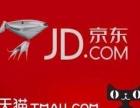 成都城区淘宝天猫京东商城代入驻,月入上万!
