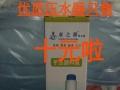 青云小镇桶装水销售部