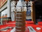 废油过滤循环再用 高压循环过滤设备