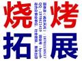 平谷大峡谷玻璃栈道二日游+公司拓展+自助烧烤+大桃采摘二日游