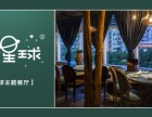 西湖主题餐厅杭州特色民宿商标秘密星球转让商标代理