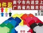 班服,广告衫,T恤,文化衫,POLO衫绣字,绣图