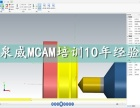 上海闵行哪里有MASTERCAM编程培训