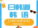 韩语TOPIK考试辅导,烟台韩语培训班,烟台从零学韩语寒假班