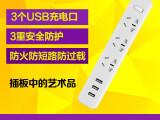 USB智能插座 带3USB充电接口 排插带USB 充电更方便 P