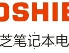 北京东芝电脑维修电话 东芝售后咨询热线 东芝维修站地址