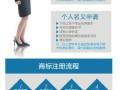 灌云商标注册代理公司 本地代理公司12年注册经验