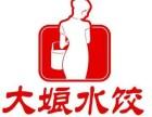南通大娘水饺加盟 大娘水饺加盟费用多少