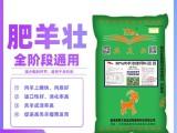 肥羊壮促生长添加饲料剂羊通用浓缩料全国包邮饲料上膘快的羊饲料
