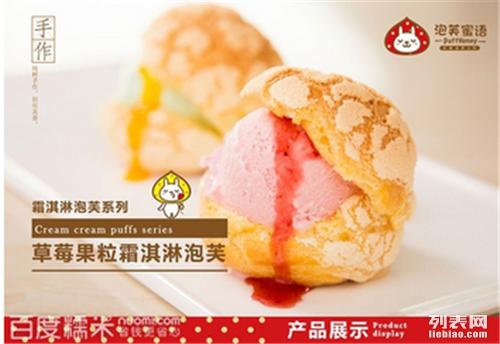 上海泡芙加盟哪个品牌好 甜品加盟店加盟即赚