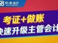杭州萧山区会计实操培训
