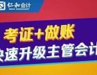 杭州零基础会计培训班 会计上岗考证实战培训