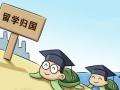 加拿大留学生学历学位认证未毕业怎么办