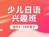 大连儿童日语培训班