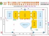 2021第十五届线上线下中国坚果炒货食品展