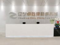 沈阳离婚诉讼律师 离婚律师咨询 离婚律师事务所