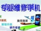 专业苹果手机维修手机换屏维修、立等可取,支持上门