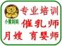 张槎 石湾哪里有月嫂培训育婴师培训,包住,,推荐就业