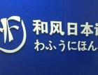 轻松掌握一门外语,学习日语就来和风日语!