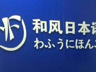 暑假外语学什么,来和风日语学习日语吧!