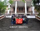云南干部培训中心培训机构教学