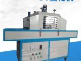红外线隧道式UV固化炉UV固化机小型UV烘干机