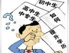 南京浦口想要提升学历高中大专升本怎么考在哪能报名?
