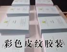 南法信地铁附近标书打印装订-天博中心-北京顺义