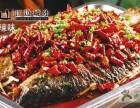 江边城外烤全鱼加盟费多少钱