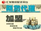 宁波国际期货代理-0投入 国际期货2000元起配!