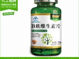B族维生素片VB  增强免疫力 专业承接