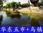 10.1华东五市双水乡大巴五日游