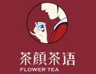 茶颜茶语加盟热线