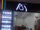 镇江爱特数码苹果三星全系列维修销售