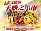 加盟串串香火锅最出名的是哪家