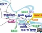 武汉光谷东智汇港临主干道百亩优质厂房工业用地转让