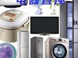 家用电器大家电小家电置换公司价格商议