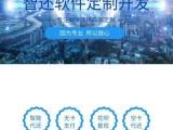 西安软件开发app定制小程序开发专业放心