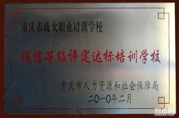 重庆南坪电脑培训学校哪个好?学电脑能帮忙找工作不?