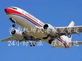 济南航空货运 济南机场民港航空物流专注航空运输 24小时取派